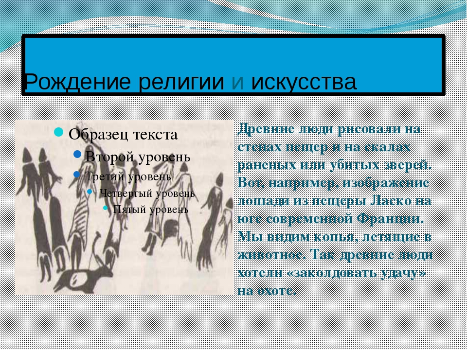 Рождение религии и искусства Древние люди рисовали на стенах пещер и на скала...