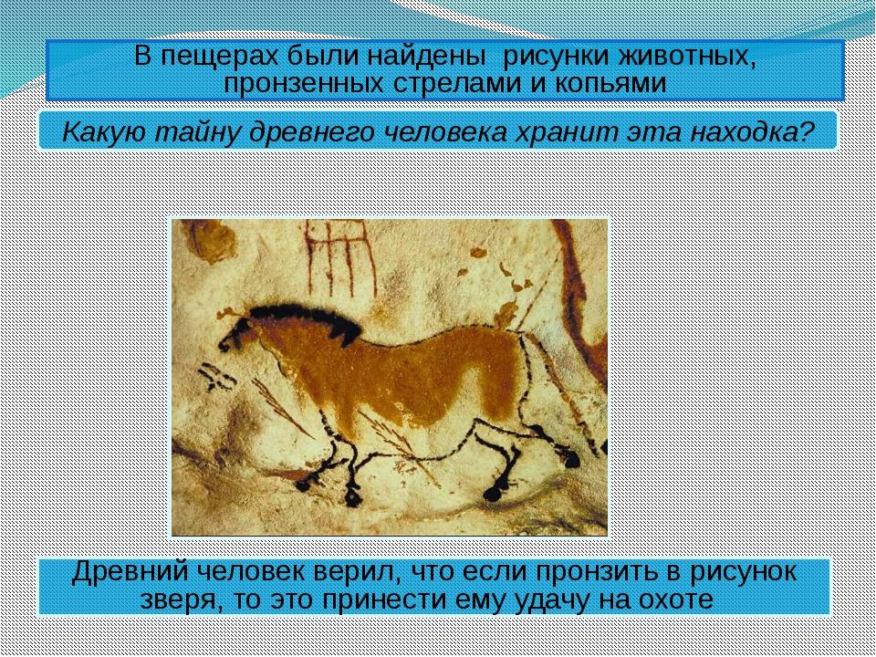 Какую тайну древнего человека хранит эта находка? Древний человек верил, что...