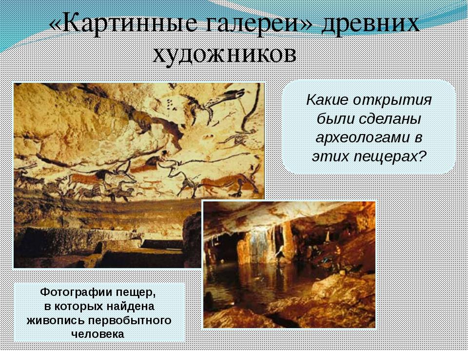 «Картинные галереи» древних художников Какие открытия были сделаны археологам...