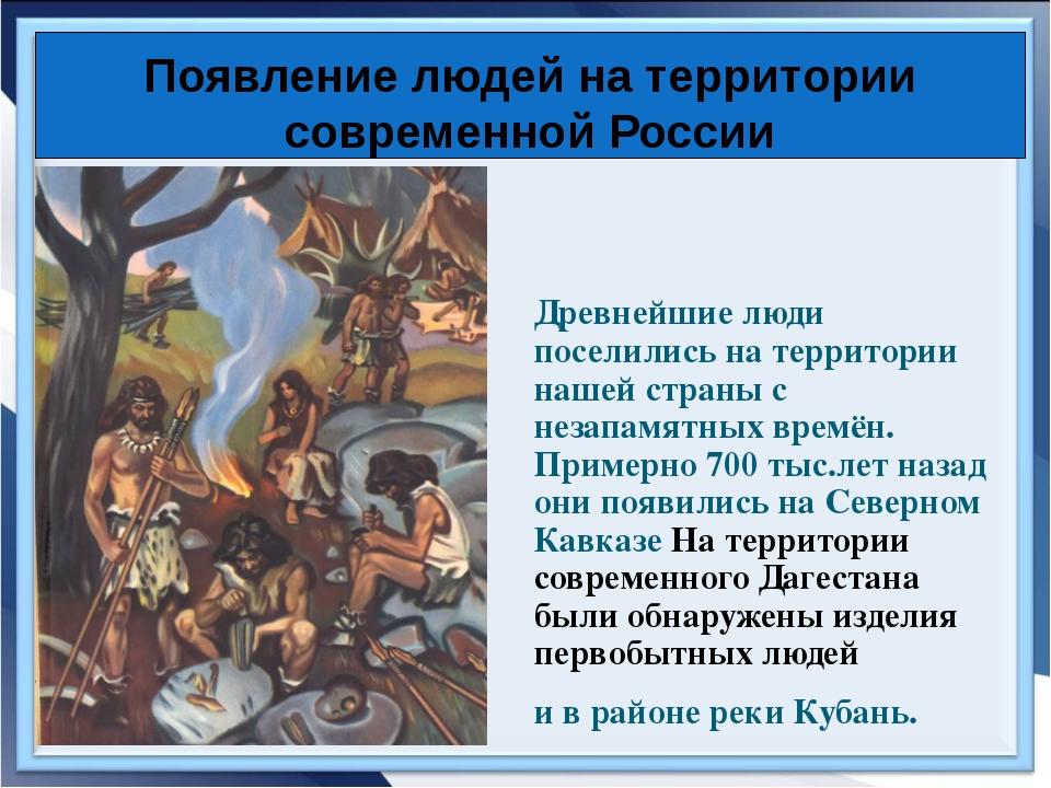 Древнейшие люди поселились на территории нашей страны с незапамятных времён....