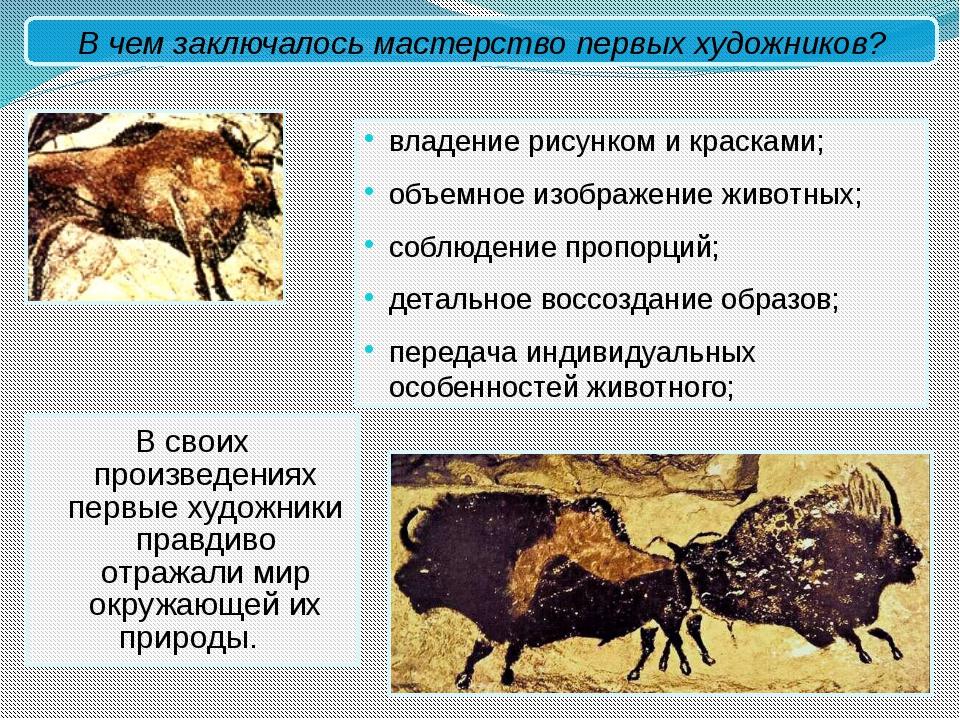 владение рисунком и красками; объемное изображение животных; соблюдение проп...