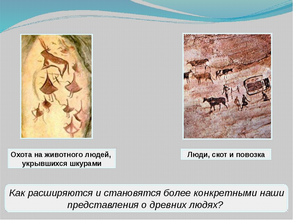 Как расширяются и становятся более конкретными наши представления о древних...