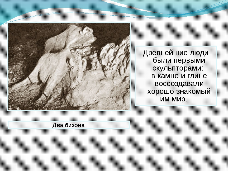 Древнейшие люди были первыми скульпторами: в камне и глине воссоздавали хорош...