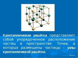 Кристаллическая решётка представляет собой упорядоченное расположение частиц