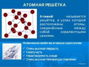АТОМНАЯ РЕШЁТКА Атомной называется решётка, в узлах которой расположены атомы