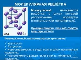 МОЛЕКУЛЯРНАЯ РЕШЁТКА Молекулярной называется решётка, в узлах которой располо