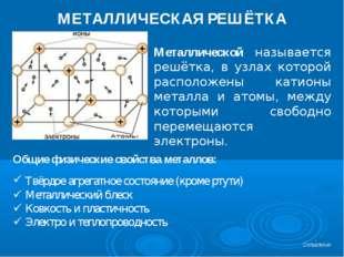 МЕТАЛЛИЧЕСКАЯ РЕШЁТКА Металлической называется решётка, в узлах которой распо