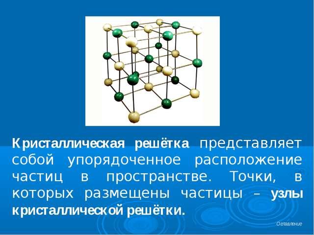 Кристаллическая решётка представляет собой упорядоченное расположение частиц...
