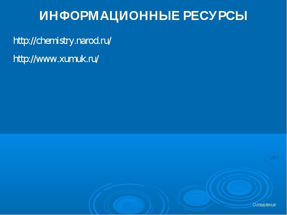 ИНФОРМАЦИОННЫЕ РЕСУРСЫ http://chemistry.narod.ru/ http://www.xumuk.ru/ Оглавл...