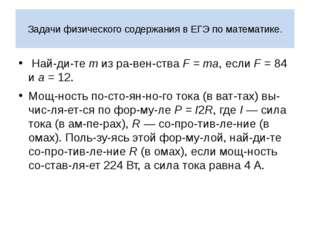 Задачи физического содержания в ЕГЭ по математике. Найдитеmиз равенств