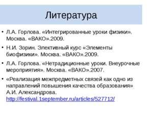 Литература Л.А. Горлова. «Интегрированные уроки физики». Москва. «ВАКО».2009.