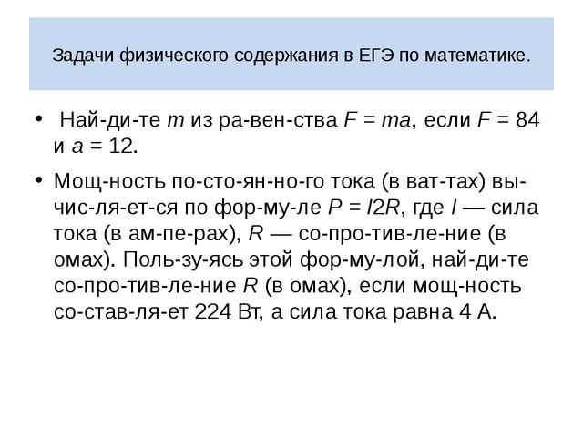 Задачи физического содержания в ЕГЭ по математике. Найдитеmиз равенств...