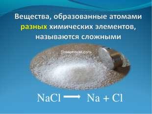 NaCl Na + Cl Поваренная соль