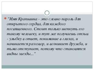 """""""Имя Крапивина - это словно пароль для открытого сердца, для каждого посвяще"""