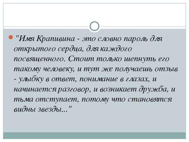 """""""Имя Крапивина - это словно пароль для открытого сердца, для каждого посвяще..."""