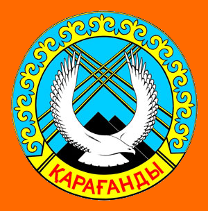 Описание: Файл:Karaganda seal.png