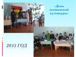«День осетинской культуры»