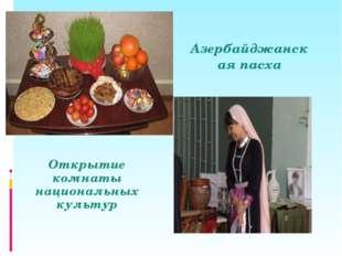 Азербайджанская пасха Открытие комнаты национальных культур