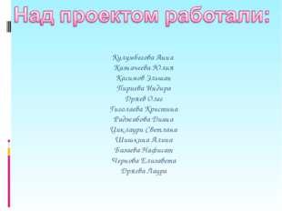 Кулумбегова Анна Казначеева Юлия Касимов Эльшан Пириева Индира Дряев Олег Ги