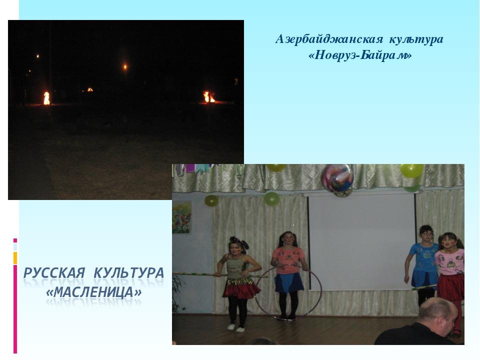 Азербайджанская культура «Новруз-Байрам»