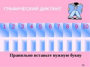 ГРАФИЧЕСКИЙ ДИКТАНТ Правильно вставьте нужную букву 1 2 3 4 5 6 7 8 9 10