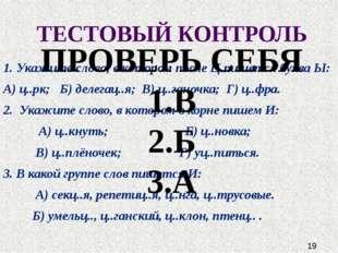ТЕСТОВЫЙ КОНТРОЛЬ 1. Укажите слово, в котором после Ц пишется буква Ы: А) ц..