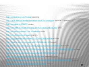 http://kotomatrix.ru/user/Nerium/ дирижёр http://cirkul.info/article/sobytiy
