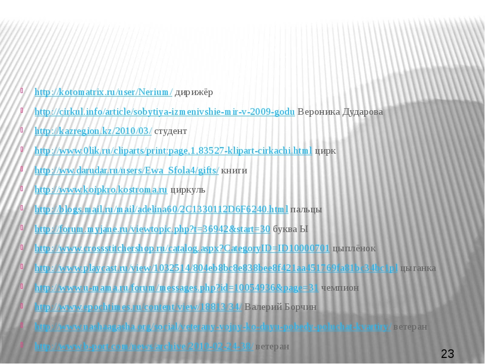 http://kotomatrix.ru/user/Nerium/ дирижёр http://cirkul.info/article/sobytiy...
