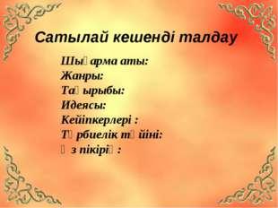 Алтынсарин халқымның ұлы ақыны Алтынсарин білімнің құштарлығы Халықының көзін
