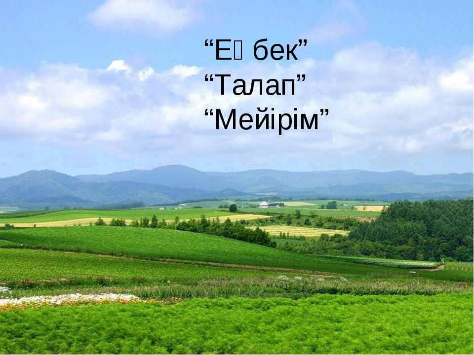 """""""Еңбек"""" """"Талап"""" """"Мейірім"""""""