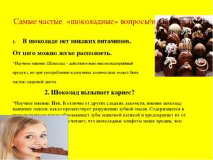 Самые частые «шоколадные» вопросы и утверждения В шоколаде нет никаких витами