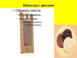 Шоколад с цветами Чумаченко Т.Н.