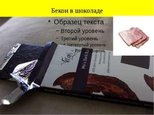 Бекон в шоколаде Чумаченко Т.Н.