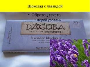 Шоколад с лавандой Чумаченко Т.Н.