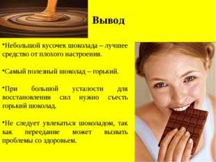 Вывод Небольшой кусочек шоколада – лучшее средство от плохого настроения. Сам