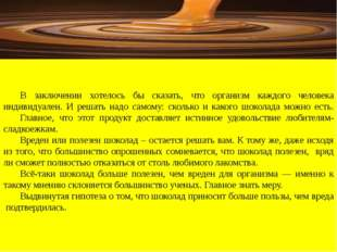 Чумаченко Т.Н. В заключении хотелось бы сказать, что организм каждого челове