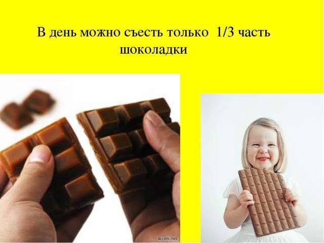 В день можно съесть только 1/3 часть шоколадки Чумаченко Т.Н.