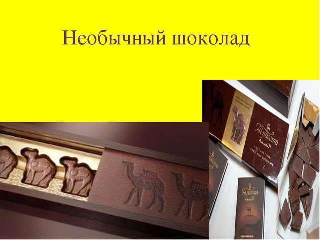 Необычный шоколад Шоколад на верблюжьем молоке Чумаченко Т.Н.
