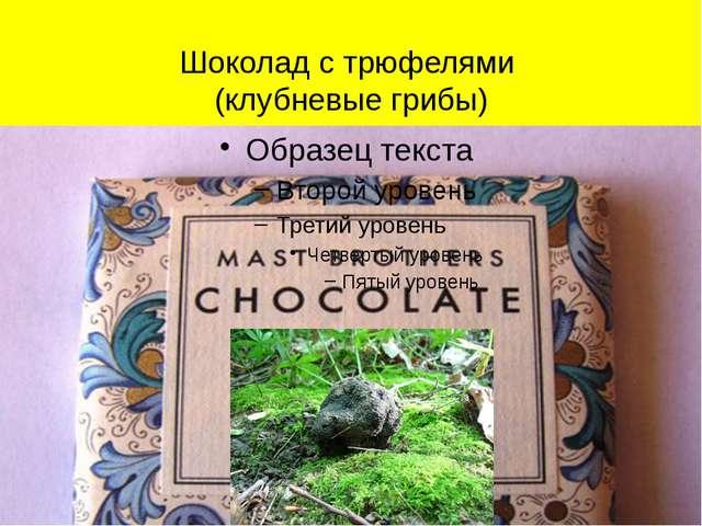 Шоколад с трюфелями (клубневые грибы) Чумаченко Т.Н.