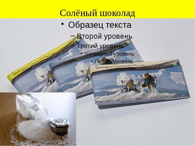 Солёный шоколад Чумаченко Т.Н.