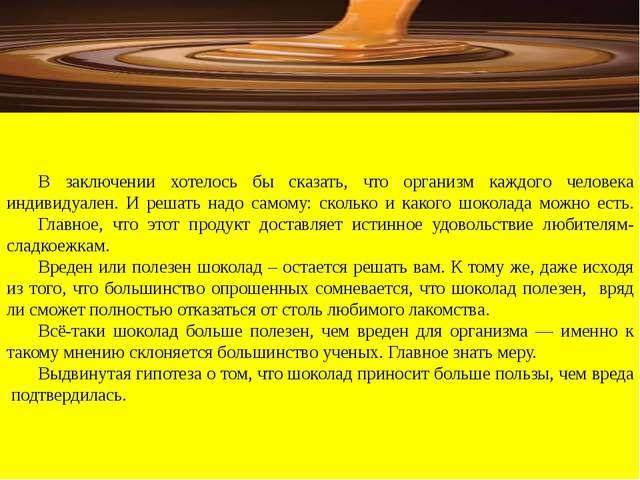 Чумаченко Т.Н. В заключении хотелось бы сказать, что организм каждого челове...