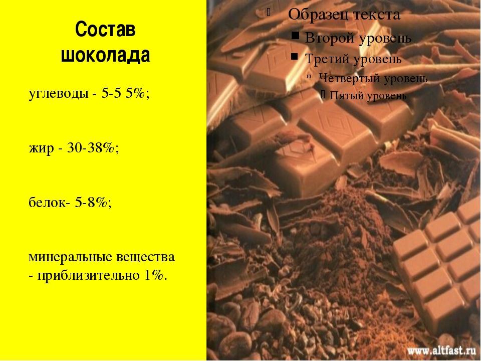 Состав шоколада углеводы - 5-5 5%; жир - 30-38%; белок- 5-8%; минеральные вещ...