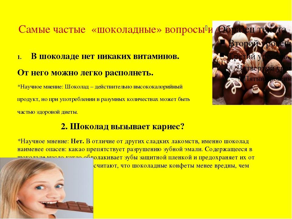 Самые частые «шоколадные» вопросы и утверждения В шоколаде нет никаких витами...