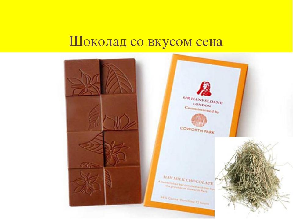 Шоколад со вкусом сена Чумаченко Т.Н.