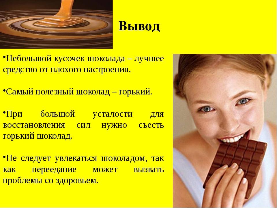 Вывод Небольшой кусочек шоколада – лучшее средство от плохого настроения. Сам...