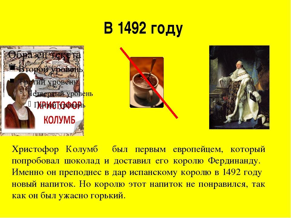 В 1492 году Чумаченко Т.Н. Христофор Колумб был первым европейцем, который по...