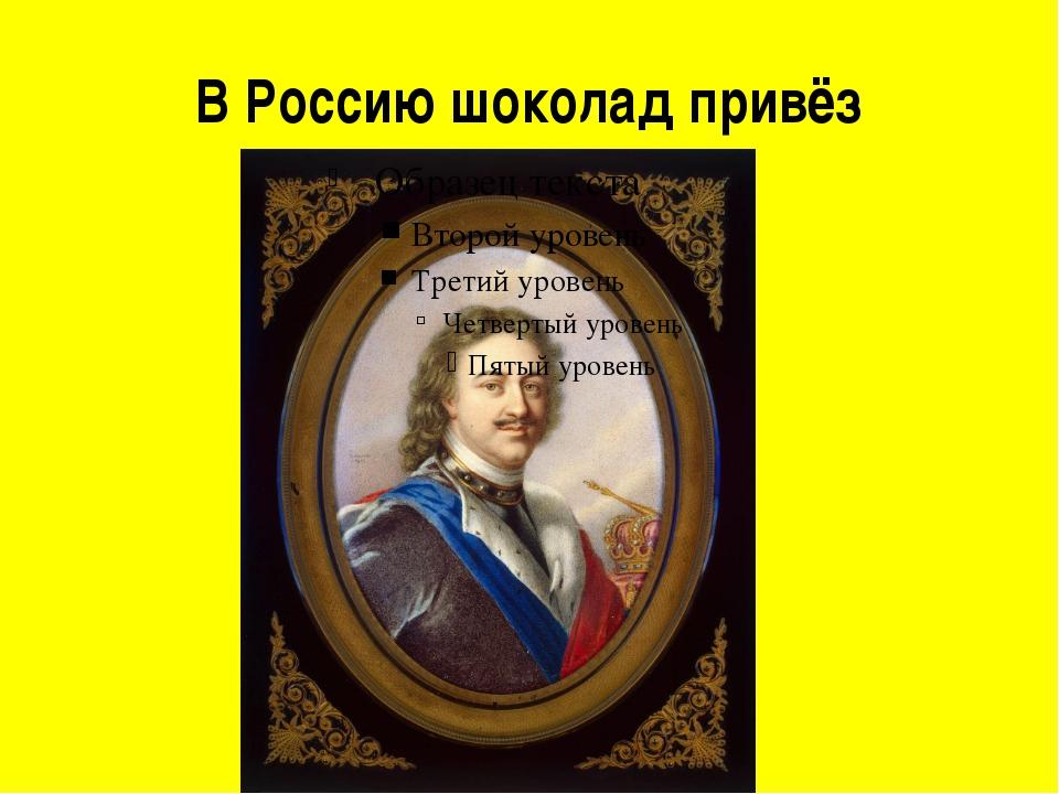 В Россию шоколад привёз Чумаченко Т.Н.