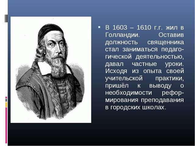 В 1603 – 1610 г.г. жил в Голландии. Оставив должность священника стал занимат...