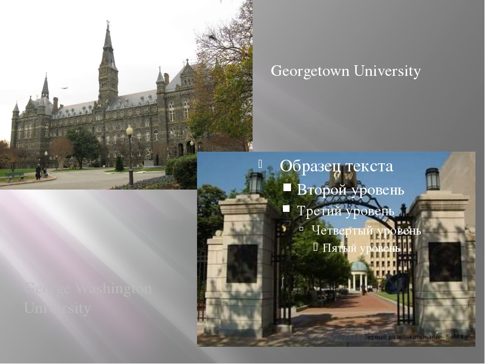 George Washington University Georgetown University