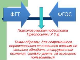 Психологическая подготовка Предпосылки У У Д Таким образом, для современного